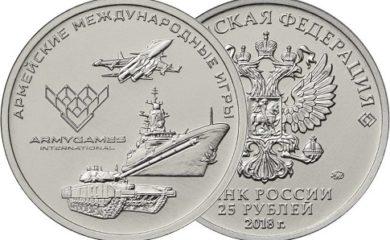 Армеиские игры монета 25 рублей скупка монет