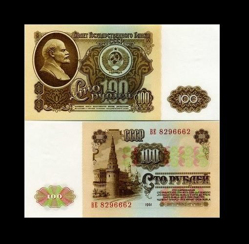 Скупка банкнот СССР фото