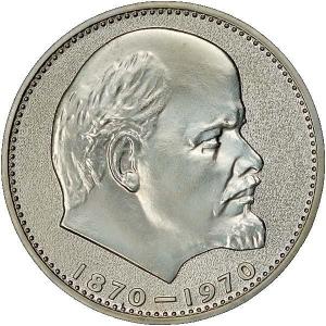 Ленин 100 1 рубль