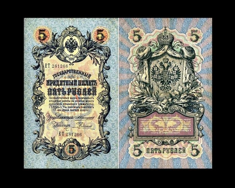 Скупка банкнот Николая 2 фото
