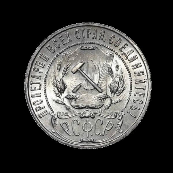 Скупка монет РСФСР фото