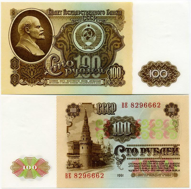 100 рублей 1961 года фот