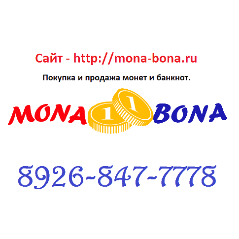 Наш сайт - monabona.ru