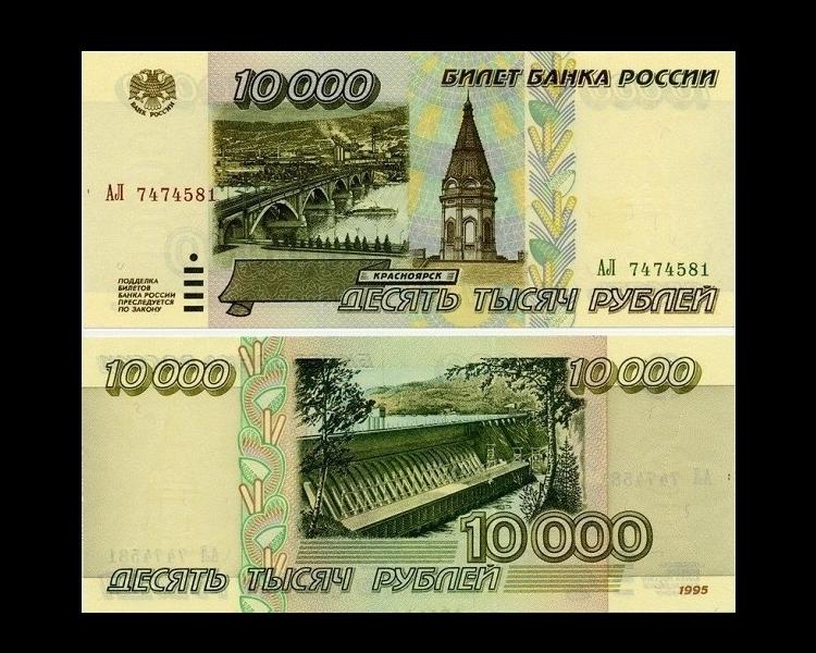 Скупка банкнот РФ