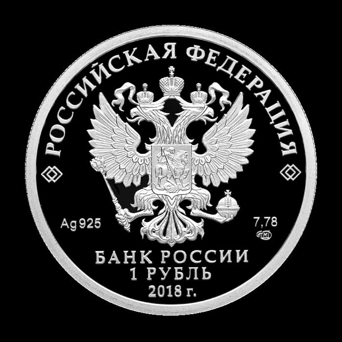 Скупка серебряных монет РФ