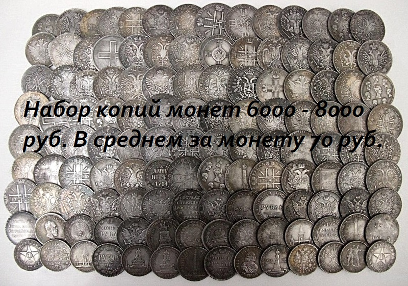 Набор копий монет