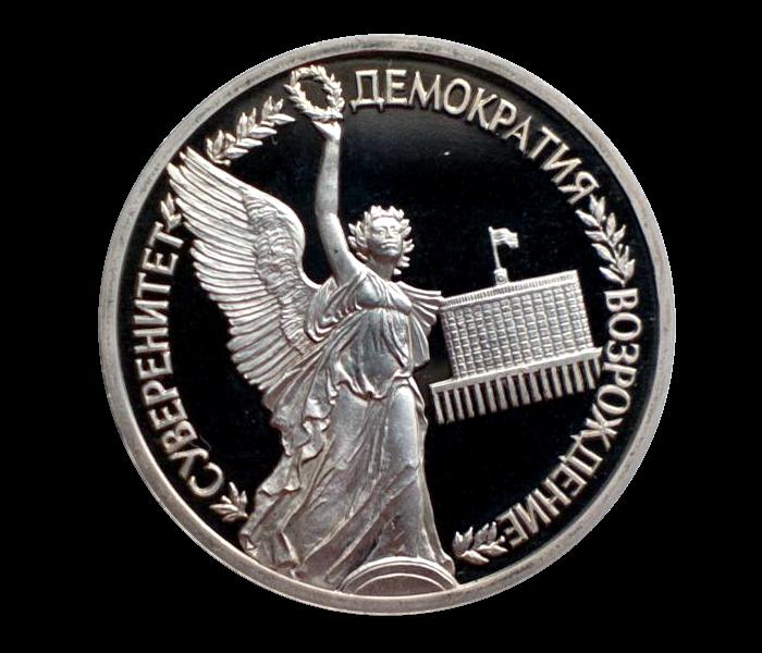 Скупка юбилейных монет молодая Россия