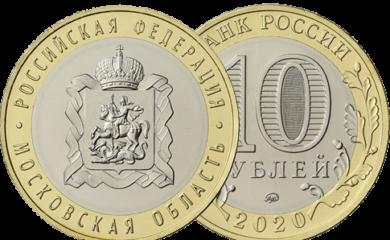 10 рублей Московская область 2020 года