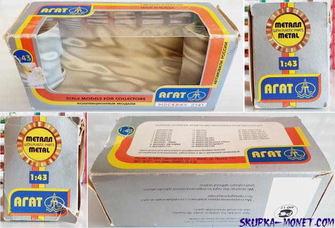3 тип коробочки Логотип Агат